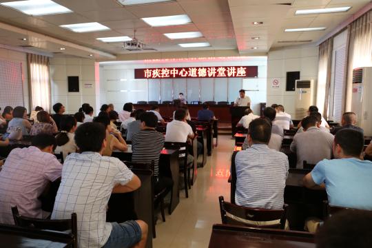 市疾控中心组织开展道德讲堂讲座